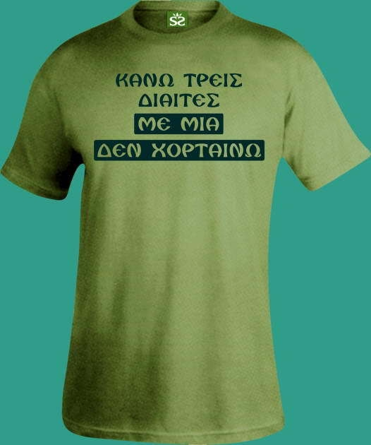greek-t-shirts15