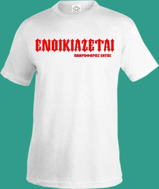 greek-t-shirts2